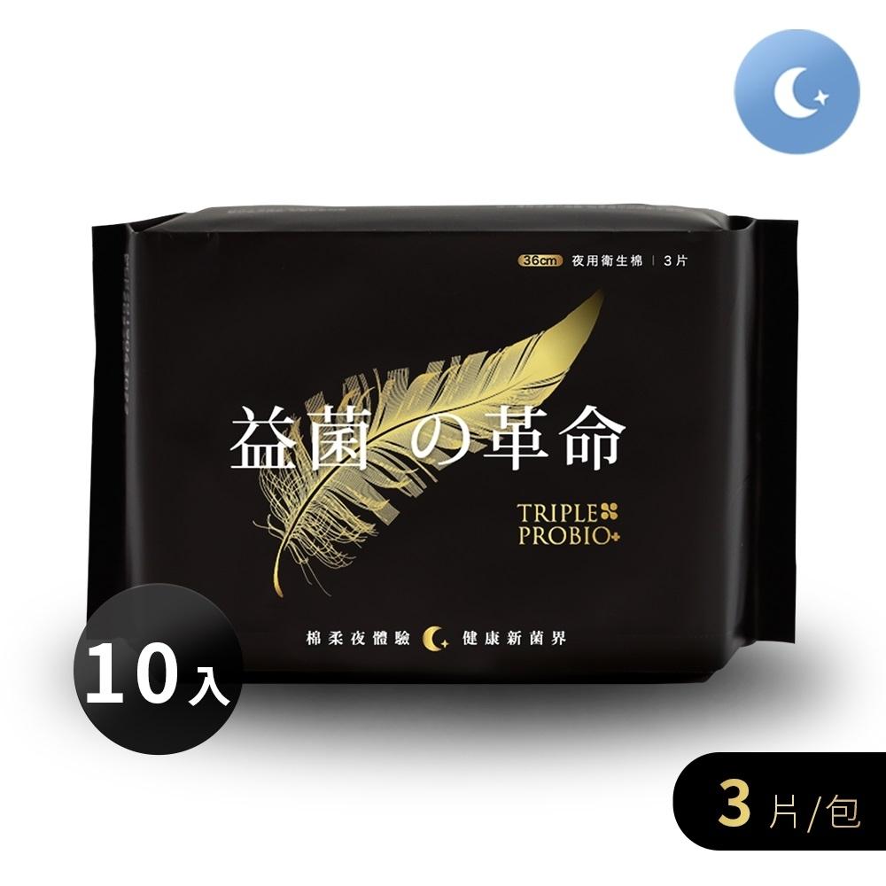 益菌革命  益菌輕柔夜用 36cm 衛生棉 3片x10包/組