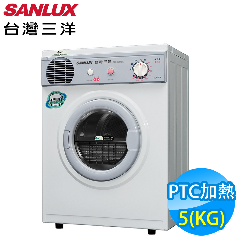 SANLUX台灣三洋 5KG PTC加熱乾衣機 SD-66U8A