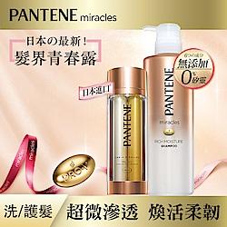 PANTENE 潘婷 miracles奇蹟系列 煥活根源洗髮露500ml+免沖洗護髮精華