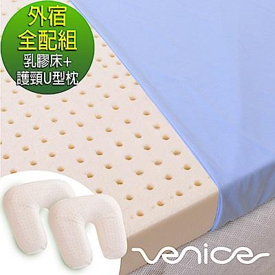 (輕便外宿組)Venice 透氣5cm吸濕排汗乳膠床墊(雙人)+天然乳膠護頸U型枕x2