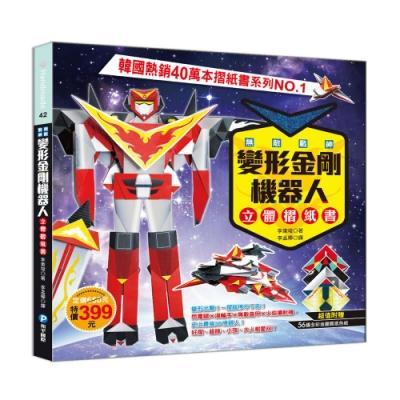 無敵戰神-變形金剛機器人立體摺紙書【附56張色紙】