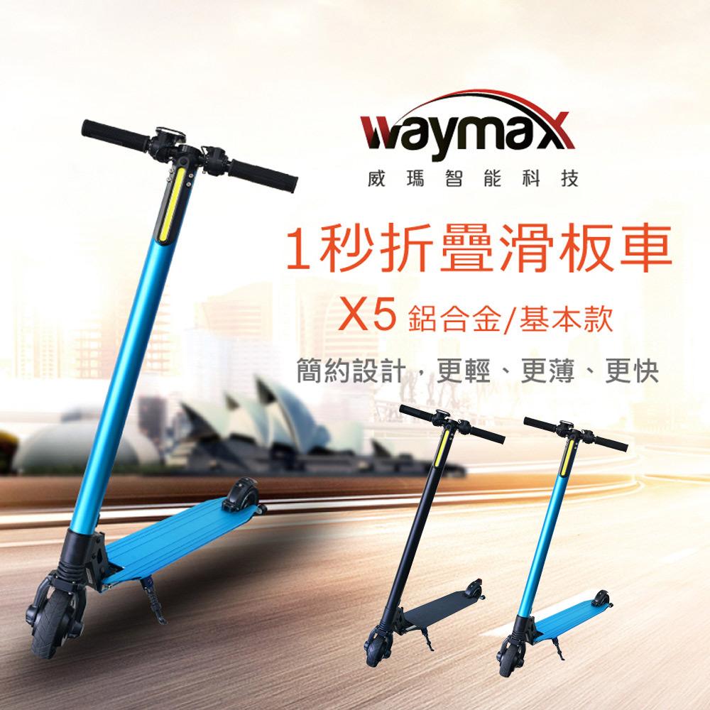Waymax威瑪 5.5吋鋁合金電動滑板車-基本款 X5 (二色可選)