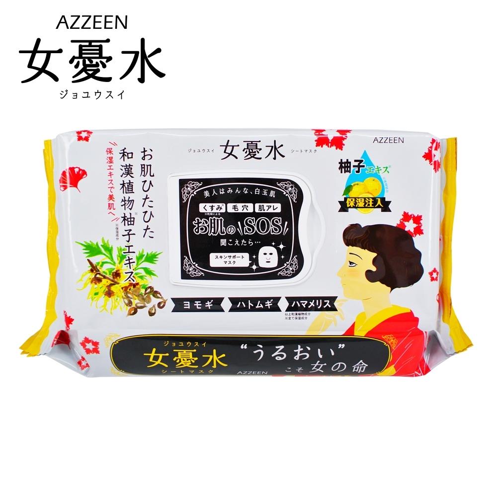 【AZZEEN】芝研 女憂水柚子潤澤修護面膜(28枚入)