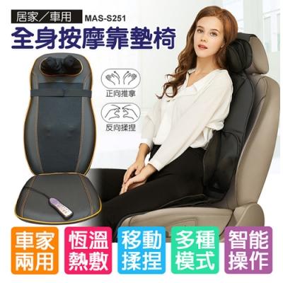 【 X-BIKE 晨昌】多功能全身靠墊椅/揉捏靠墊椅/頸肩背按摩 移動揉捏/熱敷/遙控操控 可車用 MAS-S251