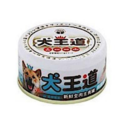 喜樂寵宴 犬王道 新鮮全肉主食罐 85G 24罐組
