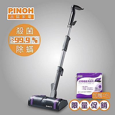 PINOH 品諾  多功能蒸汽清潔機 旗艦款 PH-S15M