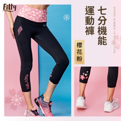 iFit 愛瘦身 Hello Kitty 聯名款 七分機能運動褲