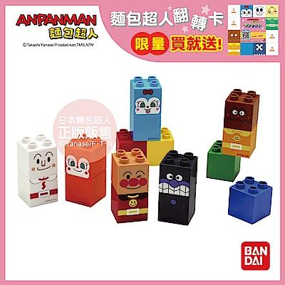 ANPANMAN 麵包超人-麵包超人與朋友們的積木樂趣盒(1.5Y+)