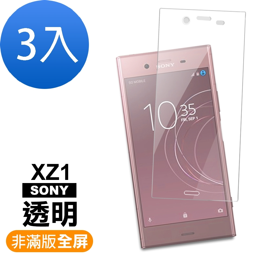 Sony Xperia XZ1 鋼化玻璃膜 手機螢幕保護貼-超值3入組