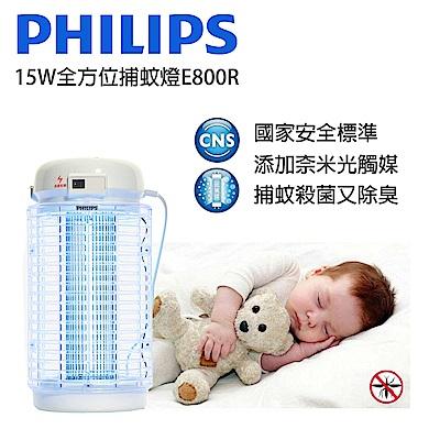 【飛利浦 PHILIPS】E800R 全方位捕蚊燈 15W