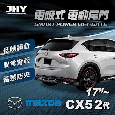 電動尾門JHY電吸 馬自達CX-5 2代 17'~