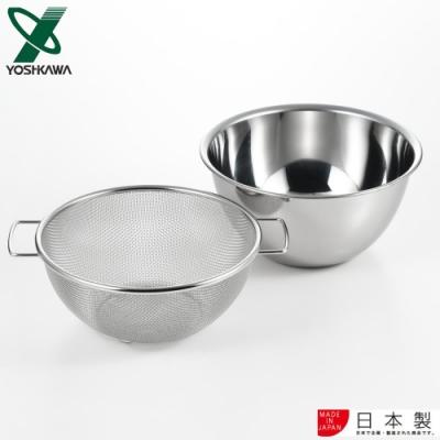 YOSHIKAWA 日本進口不鏽鋼調理盆洗米/瀝水籃兩件組