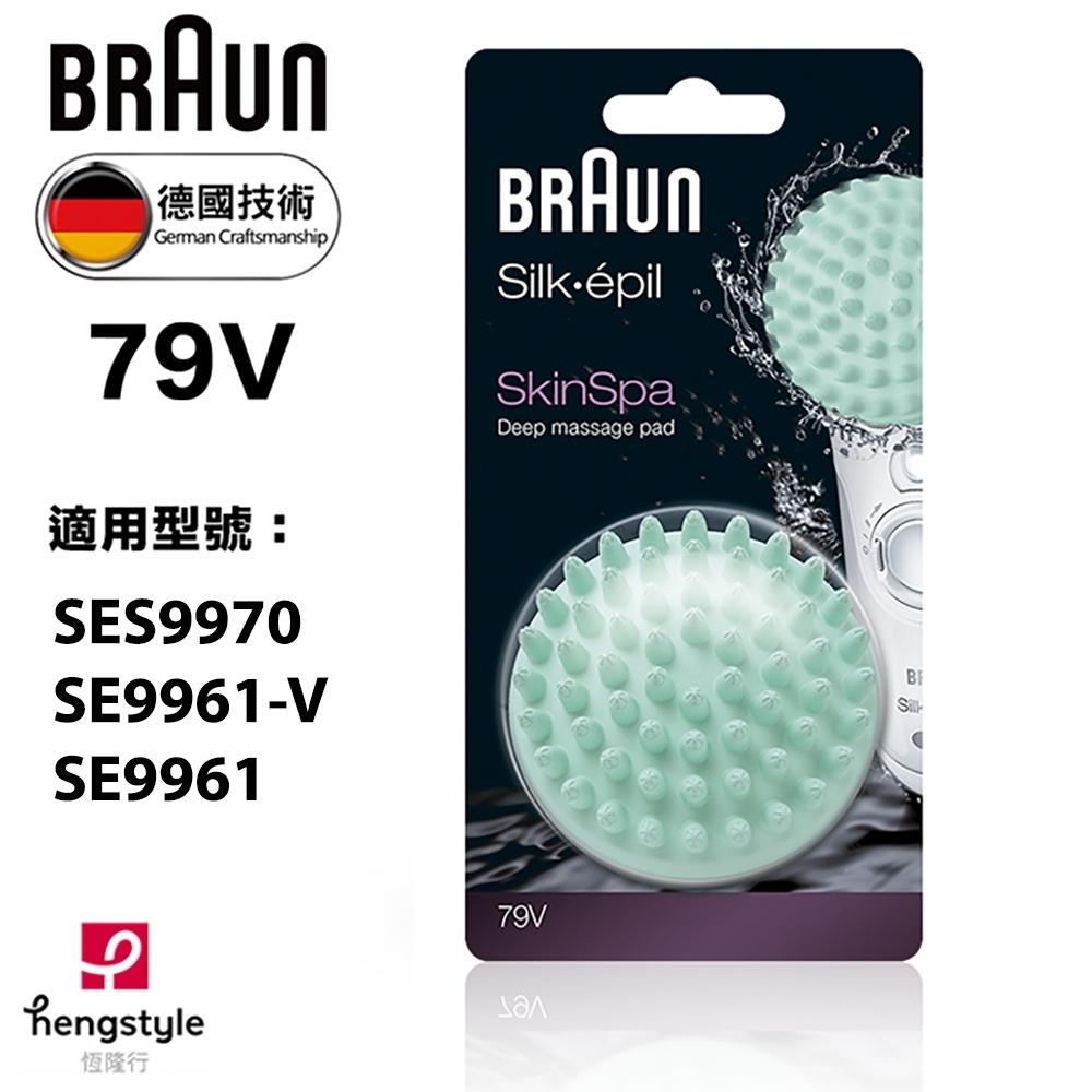 德國百靈BRAUN-深層按摩頭(SkinSpa專用)79V