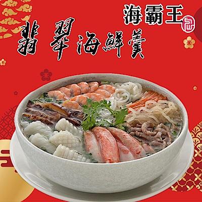 海霸王 翡翠海鮮羹x1盒(1500g/盒)