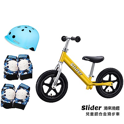 Slider 兒童鋁合金滑步車 金黃+藍色全套裝備(頭盔x1+護具組x1)