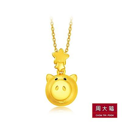 周大福 玩具總動員系列 火腿豬黃金吊墜(不含鍊)