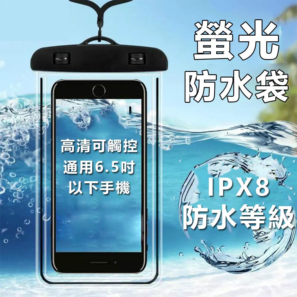 夜光型手機防水袋 潛水套 高清可觸控 IPX8防水等級 保護套 通用6.5吋以下手機 product image 1