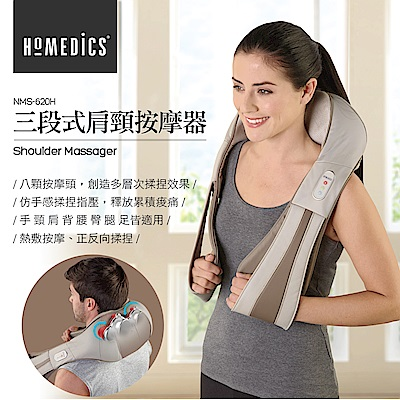 美國 HOMEDICS 三段式肩頸按摩器 NMS-620H