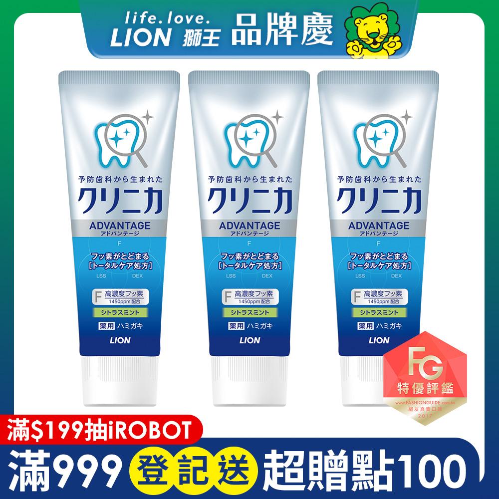 日本獅王LION 固齒佳酵素淨護牙膏 柑橘薄荷 130gx3入組