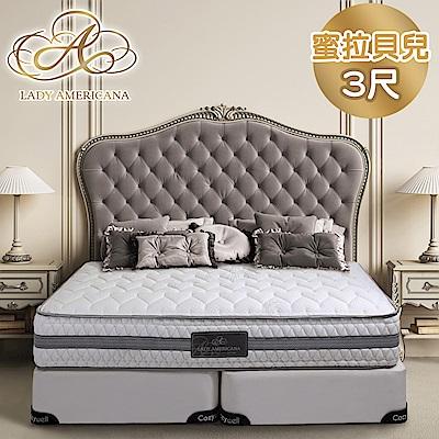 Lady Americana 萊儷絲蜜拉貝兒 乳膠獨立筒床墊-單人3尺