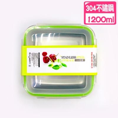 【佳工坊】304不鏽鋼真空密封防漏正方形保鮮盒(1200ml)