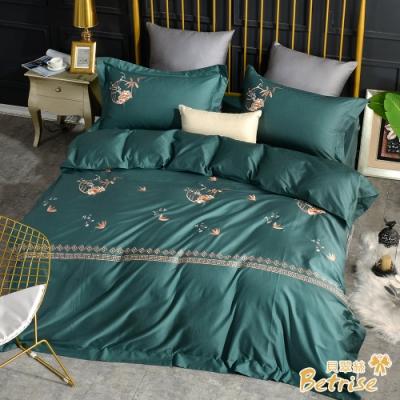 Betrise瓔珞綠 莫蘭迪系列  加大 頂級300織精梳長絨棉素色刺繡四件式被套床包組