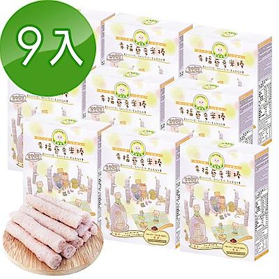 幸福米寶藜麥米棒紫米40g/盒9入組