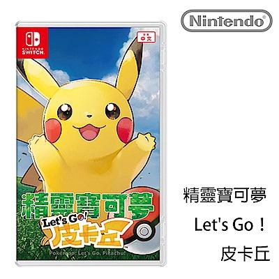 (預購) 任天堂 Nintendo Switch 精靈寶可夢 Let's Go!皮卡丘