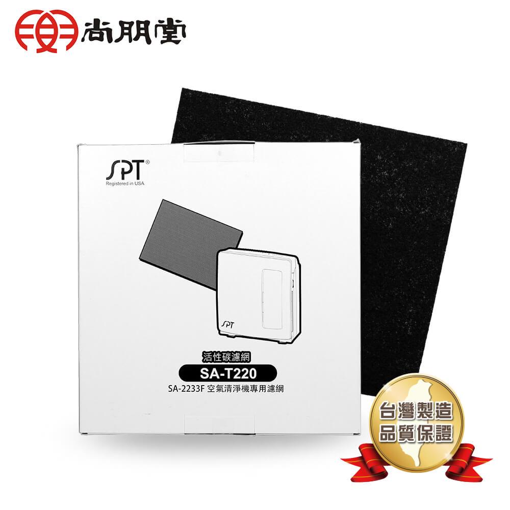 尚朋堂空氣清淨機SA-2233F專用強效活性碳濾網SA-T220(一盒三入)