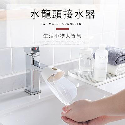 IDEA-純淨潔白水龍頭接水器延伸器