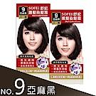 舒妃SOFEI 蓋白髮專用 丁香添加護髮染髮霜 NO.9亞麻黑 2入組