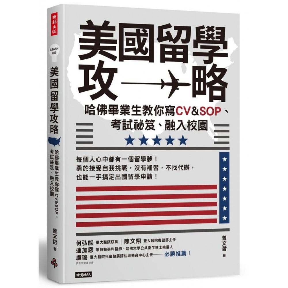 美國留學攻略