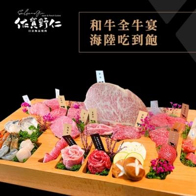 (台中)佐賀野仁日法極品燒肉和牛全牛宴海陸吃到飽