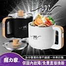 【魔力家】M19雙層防燙不鏽鋼美食鍋1.2L-木紋款