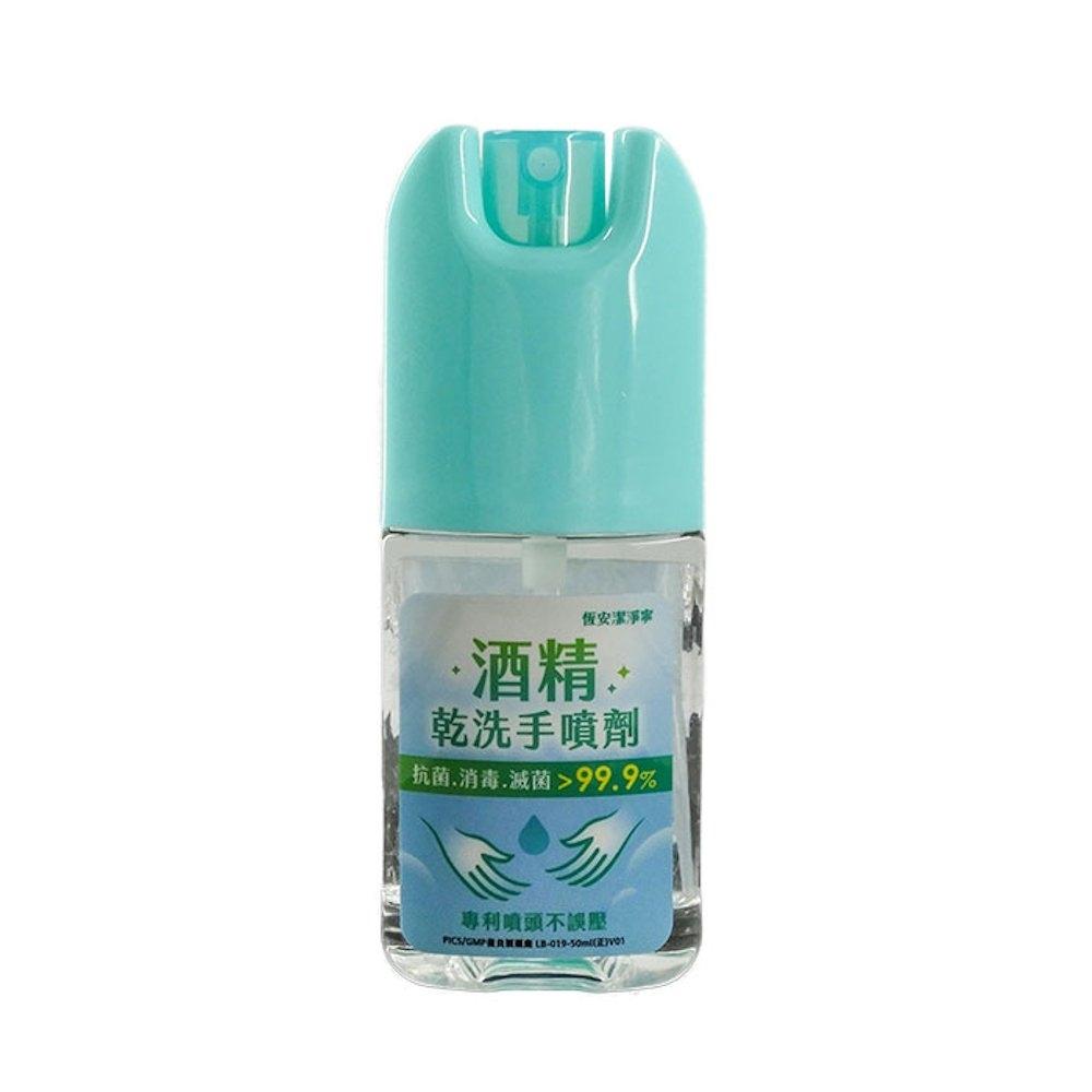 恒安潔淨寧酒精乾洗手噴劑(檸檬香)50ml