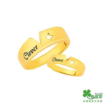 幸運草 完美關係黃金成對戒指
