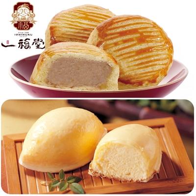 一福堂  檸檬餅(12入/盒)+乳酪芋泥堡(8入/盒) (中秋預購)