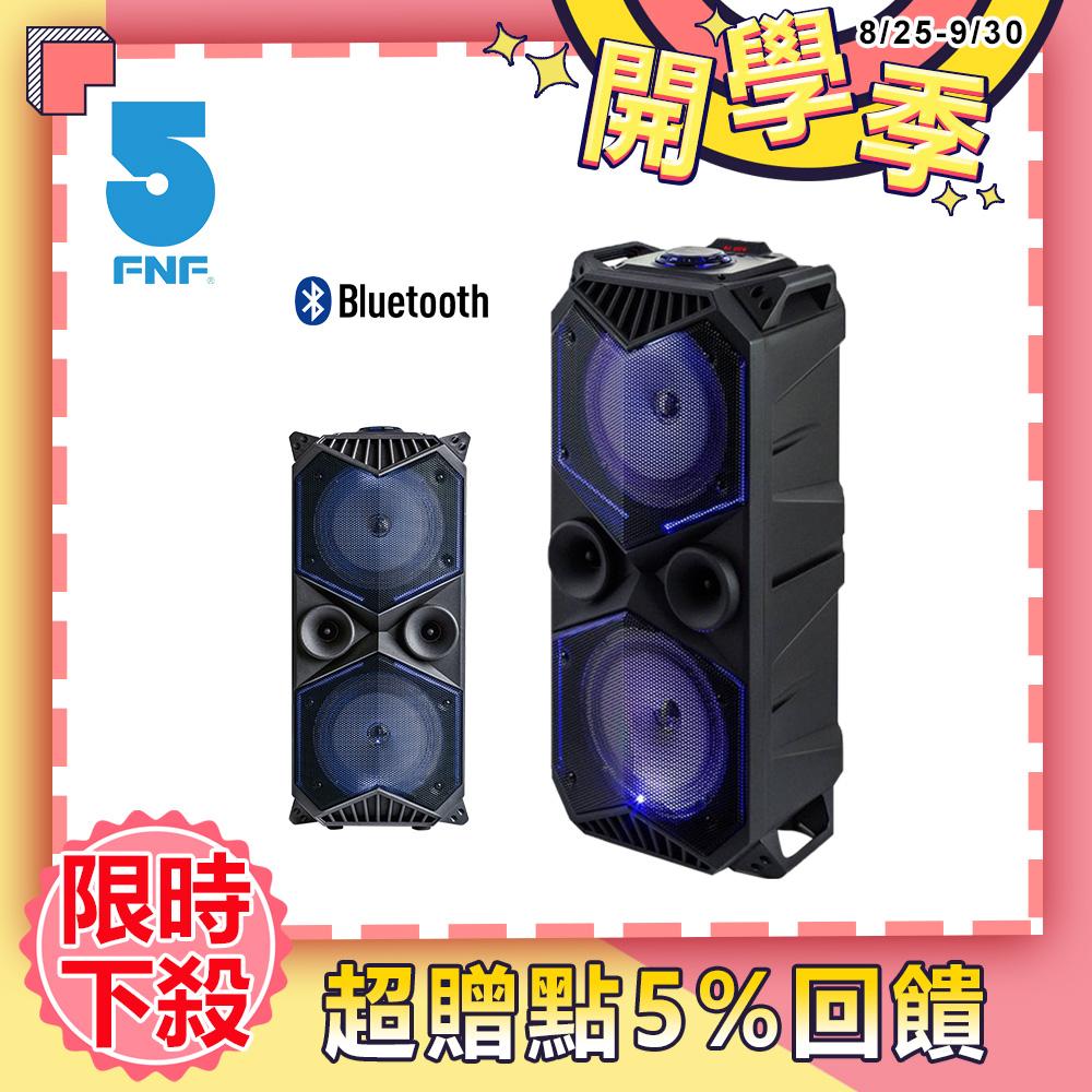 【ifive】霸王級大功率教學音響