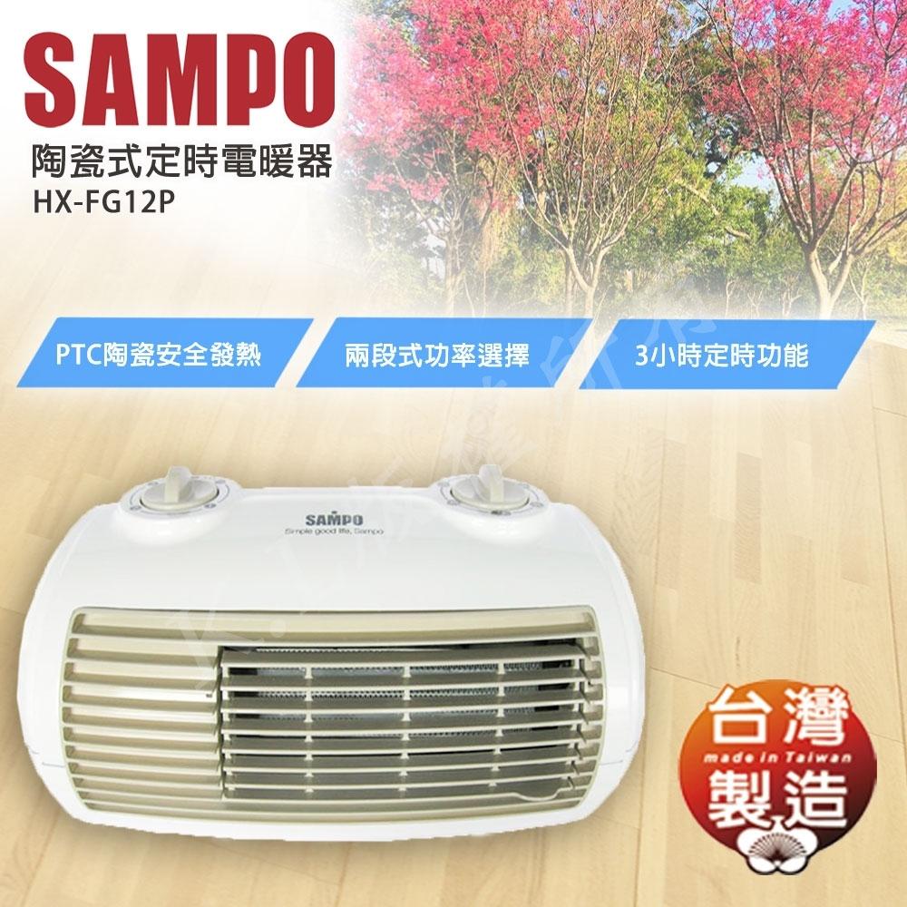 SAMPO聲寶 2段速定時陶瓷式電暖器 HX-FG12P