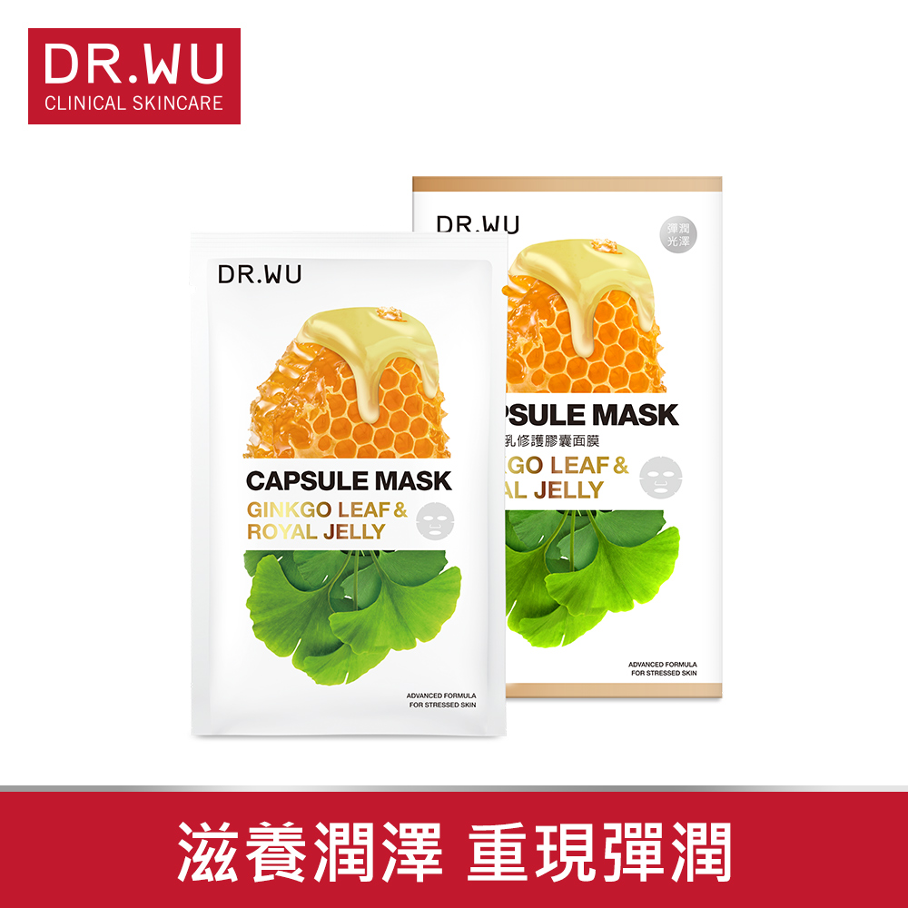 DR.WU銀杏蜂王乳修護膠囊面膜3PCS