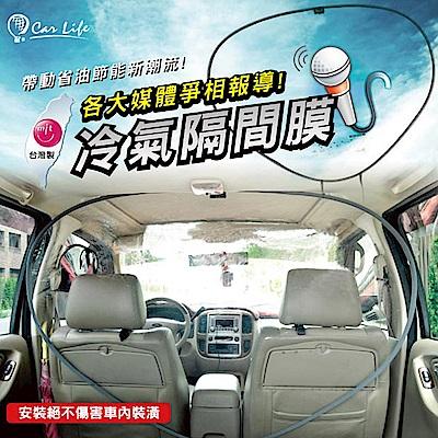 汽車冷氣隔間膜-休旅車用(127x93cm)