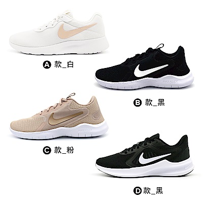 【時時樂限定】NIKE 路跑 輕量 慢跑休閒鞋 女 (四款任選)