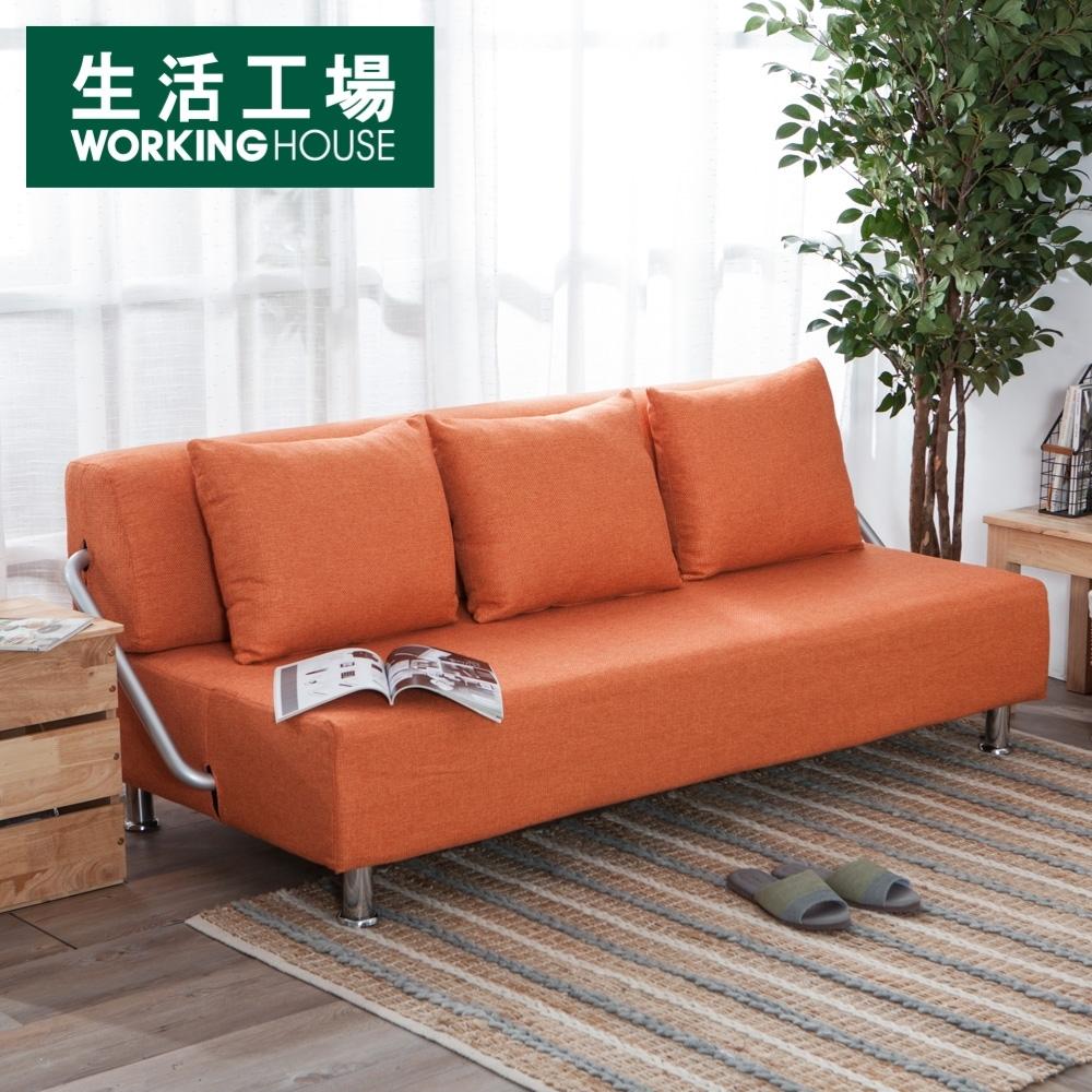 【品牌週全館8折起-生活工場】*urban可拆洗附枕沙發床