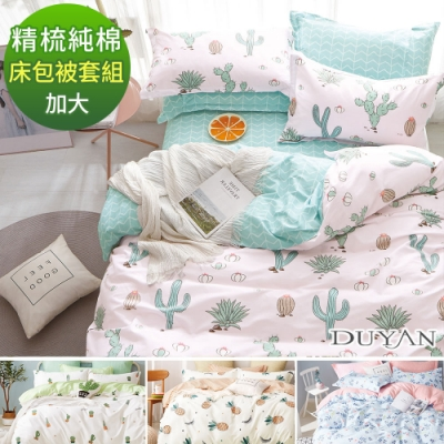 DUYAN竹漾-100%精梳純棉-雙人加大床包被套四件組-多款任選 台灣製