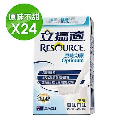 【雀巢立攝適】均康營養配方-原味 24x237m