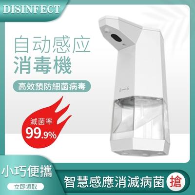 防疫必備酒精自動感應消毒機 酒精噴霧器 手部消毒機器 噴霧消毒機 噴霧消毒機