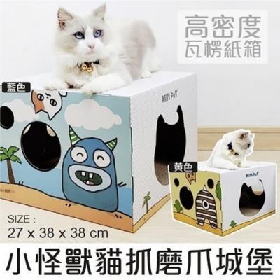 【雙12限定】寵喵樂《小怪獸貓抓屋》貓玩具瓦楞紙磨爪器貓房子-2入組隨機出貨