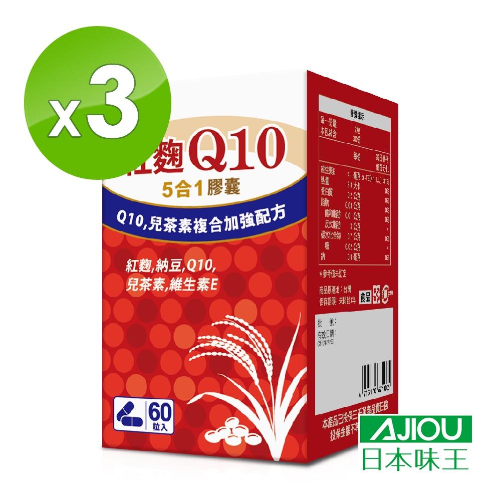 (買二送一)日本味王 Q10紅麴納豆膠囊(60粒/盒)X3