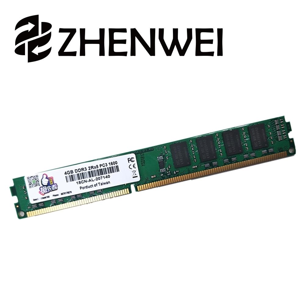 震威 ZHENWEI DDR3 1600 4GB 品牌桌機用記憶體