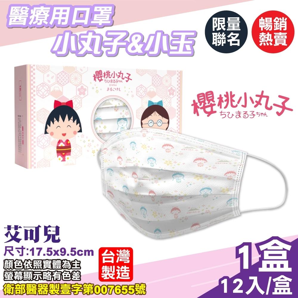 小丸子 艾可兒醫療口罩(小丸子&小玉)-12入/盒